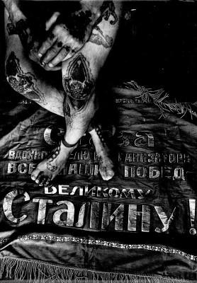Detenuto nelle carceri russe (Da un reportage sui tatuaggi dei prigionieri nelle carceri di Chelyabinsk, Nizhny Tagil, Perm e San Pietroburgo)